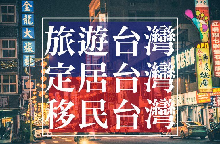[新聞]旅遊台灣;定居台灣;移民台灣皆不同