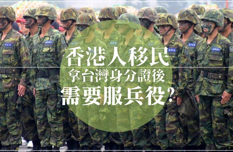 [新聞] 香港人移民拿台灣身份證後需要服兵役?